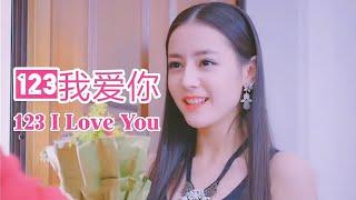 Download lagu 123我愛你 123 I Love You - 新乐尘符(MV版)🎧Chinese Love Song 中文恋歌 123 Em Yêu Anh  ฉันรักคุณ Dilireba Tik Tok
