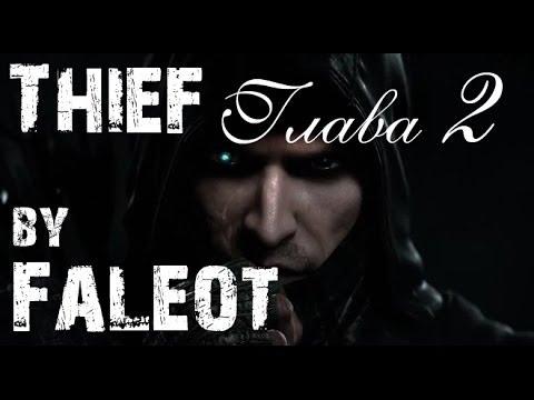 Thief 2014 Прохождение (Мастер, Фантом, Весь лут) Глава 2