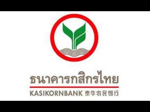 ธนาคารกสิกรไทย-ขอนแก่น