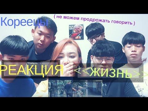 Корейские Школьники Чуть