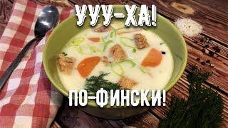 Уха по-фински! Обалденно вкусный и простой суп!