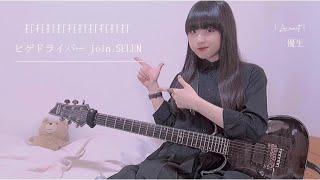 【ギター女子】打打打打打打打打打打 弾いてみました(動画反転) l La nuit l official