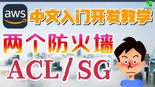 AWS 中文入门开发教学 - 两个防火墙 - 网络ACL和安全组SG - acl and security group p.14
