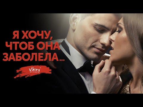 Стих «Я хочу, чтоб она заболела...» Н. Джинчарадзе, читает В.Корженевский (Vikey), 0+