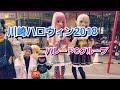 川崎ハロウィン2018パレード Cグループ の動画、YouTube動画。