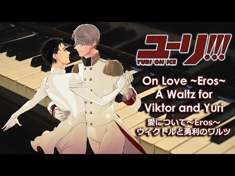 [arr.] On Love ~Eros~ A Waltz for Viktor and Yuri / 愛について ~Eros~ ヴィクトルと勇利のワルツ (Yuri!!! on ICE)