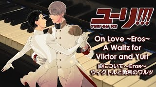 [arr.] On Love ~Eros~ A Waltz for Viktor and Yuri / 愛について ~Eros~ ヴィクトルと勇利のワルツ (Yuri!!! on ICE)