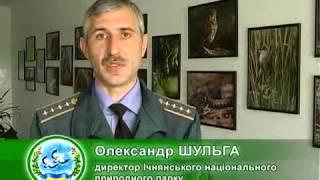 Ічнянський Національний Природний Парк - Нам 5 років(Офіційний сайт Міністерства екології України: http://menr.gov.ua Слідкуйте за новинами на наших ресурсах: https://www.face..., 2014-03-03T09:27:40.000Z)