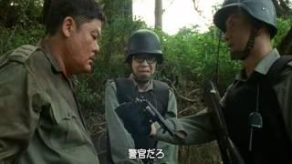 映画『タクティカル・ユニット 機動部隊 -絆-』予告編