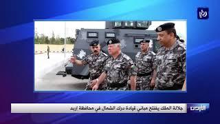 جلالة الملك يفتتح مباني قيادة درك الشمال في محافظة إربد - (5-2-2018)