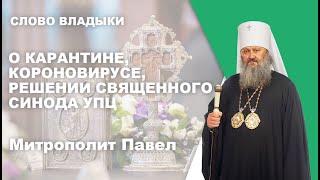 Владыка о карантине, короновирусе, решении Священного Синода УПЦ  Обращение Священного Синода УПЦ