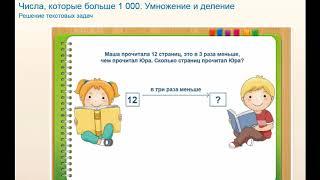 Решение текстовых задач .Проверка решения задач. 4 класс