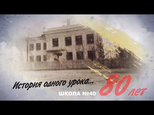 История одного урока.Школа №40.80 ЛЕТ.12.10.18
