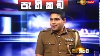Pathikada Sirasa TV 03rd May 2019 Thumbnail