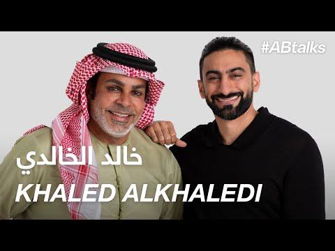 #ABtalks with Khaled Alkhaledi - مع خالد الخالدي | Chapter 58 - Anas Bukhash أنس بوخش
