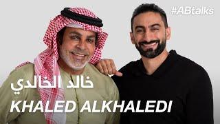 #ABtalks with Khaled Alkhaledi - مع خالد الخالدي | Chapter 58