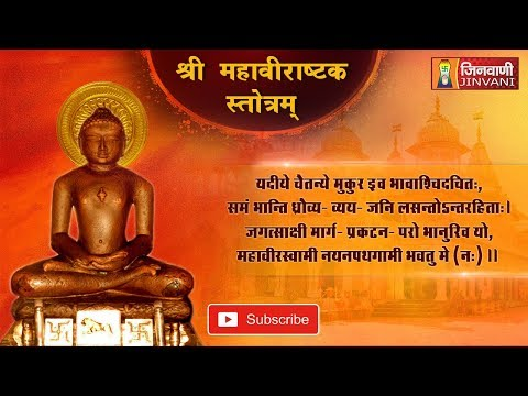 Shri Mahaveerastak Stotra