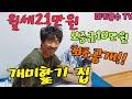 24부 나혼자 산다!월세21만원 개미핥기 집 최초공개!!feat.미키광수,이부호