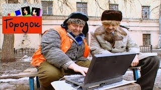 В Городке №70(2004) - Компьютеры