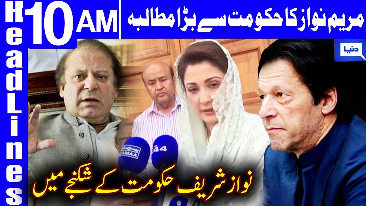 Maryam Nawaz's Big Demand From Government | Headlines 10 AM