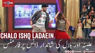 Alina Aur Bilal Kui Shaandaar Dance Performance   Aap Ka Sahir Dance Compitition Season 2