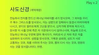 사도신경 5번 연속재생 배경음 [X] 인사말 [X]
