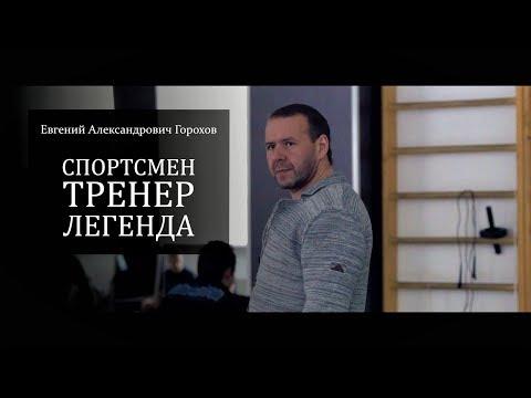 "Евгений Горохов - ""Спортсмен. Тренер. Легенда."""