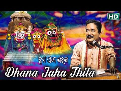 DHANA JAHA THILA ଧନ ଯାହା ଥିଲା || Album- Tuma Paade Sarana || Sarata Nayak || Sarthak Music
