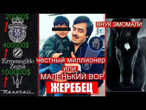 """Внук Эмомали честный """"миллионер"""" или маленький вор? #Эмомали#Рахмонов#Сохибов"""