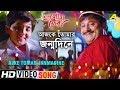 Ajke Tomar Janmadine   Aloy Phera   Bengali Movie Song   Babul Supriyo