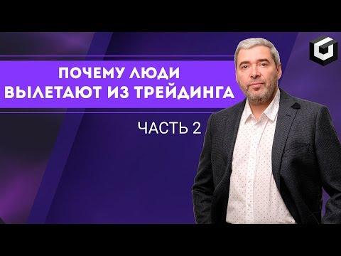 Александр Герчик: Основные ошибки трейдера и как с ними бороться (Часть 2)