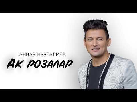 Анвар Нургалиев - Ак розалар. ЯҢА ҖЫР