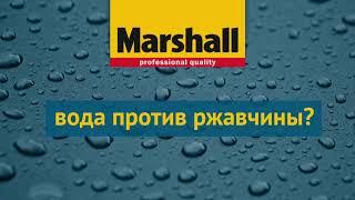 Marshall Anticorr Aqua - грунт-эмаль против ржавчины
