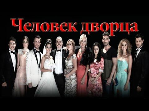 Человек дворца / серия 12 (русская озвучка) турецкие сериалы