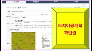 토지이용계획확인원 보는법
