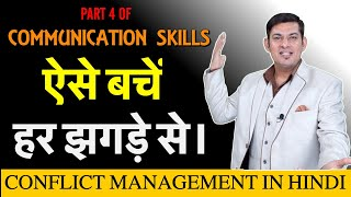 HOW TO HANDLE CRUCIAL CONVERSATIONS | Conflict Management in Hindi | Anurag Rishi