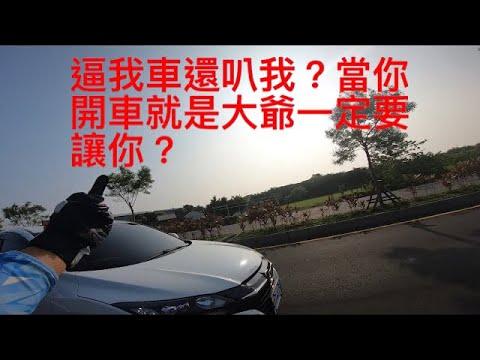 豪Hao機車日常_台灣三寶日常_逼車?你大爺?_測試新的剪輯程式#6
