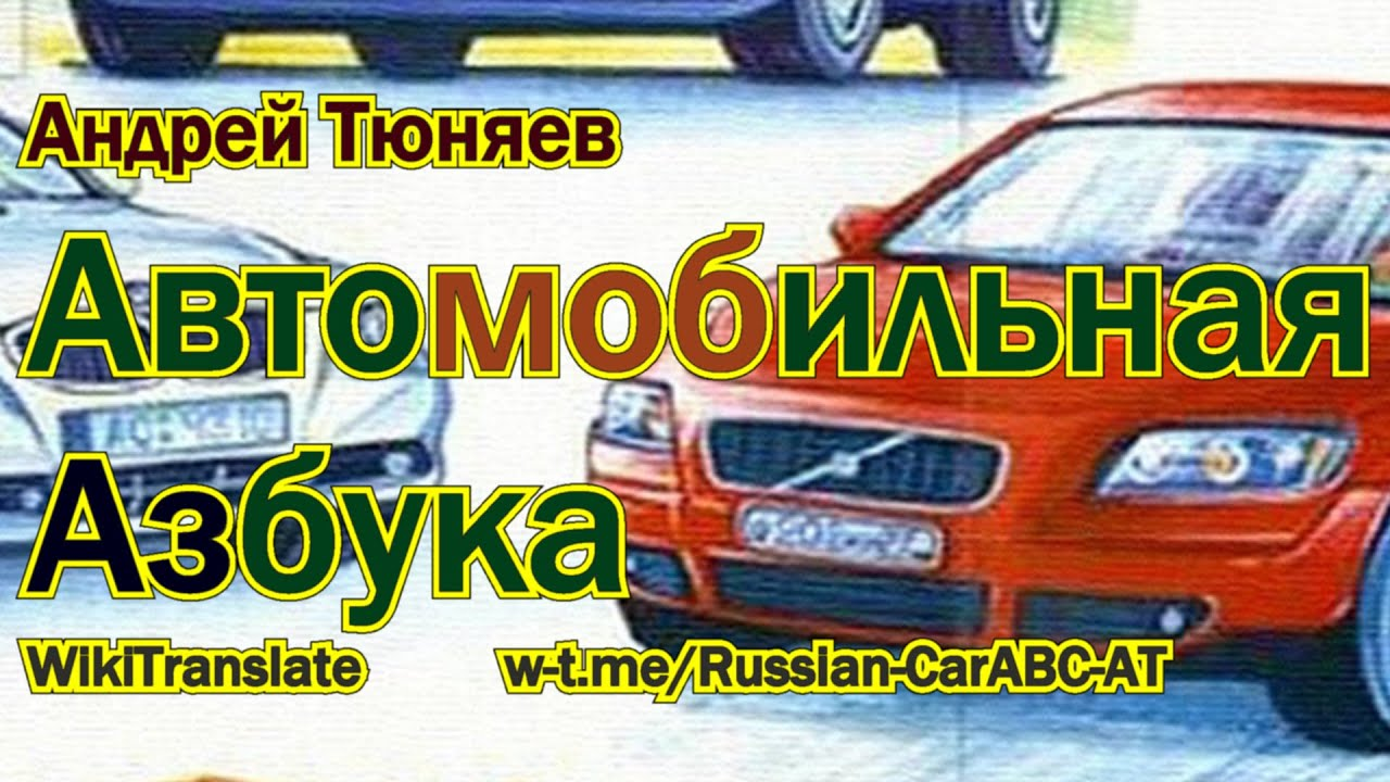 Автомобильная азбука Марки машин Car Alphabet Brands Russian 2 Basic