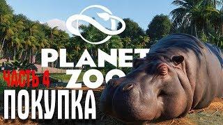 Planeta Zoo ЧАСТЬ 4 ПОКУПКА ЖИВОТНЫХ