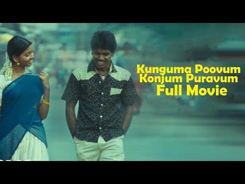 Kunguma Poovum Konjum Puravum Full Tamil Movie | Ramakrishnan Thananya Tharun Chatriya Nagamma