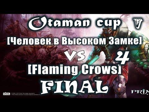 видео: [Человек в Высоком Замке] vs [flaming crows] final (4) otaman cup №4 prime world