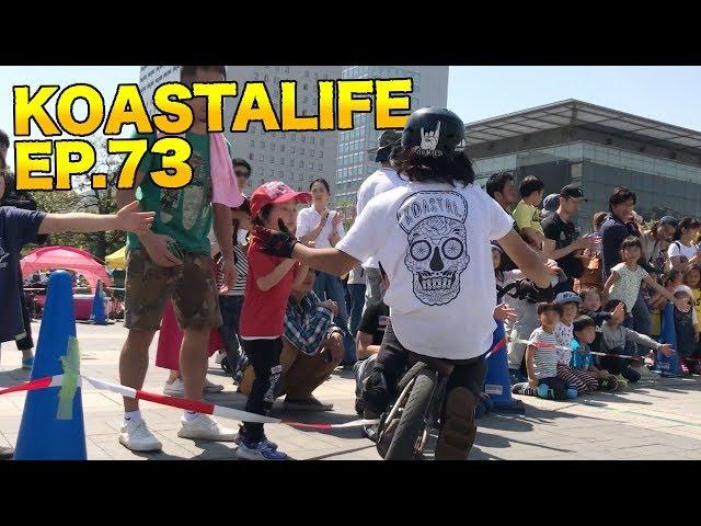 アクティブキッズフェスタ! | KOASTALIFE EP.73