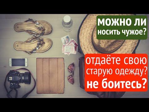 Опасно ли отдавать свою одежду и обувь другим людям? Носить чужие вещи?