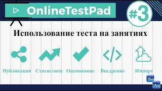 создаем тесты с OnlineTestPad #3 (конец 2017)