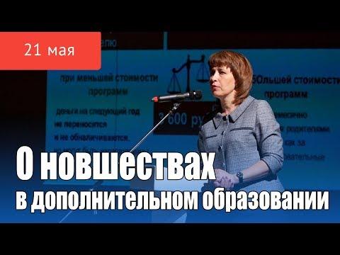 Жанна Фрицко рассказала о новшествах в дополнительном образовании