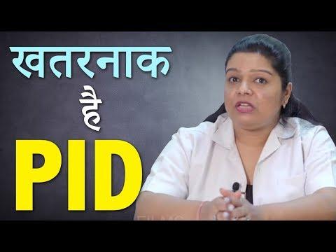यौन संचारित खतरनाक बीमारी है PID  समय पर कराएं इलाज | Pelvic Inflammatory Disease | Life Care