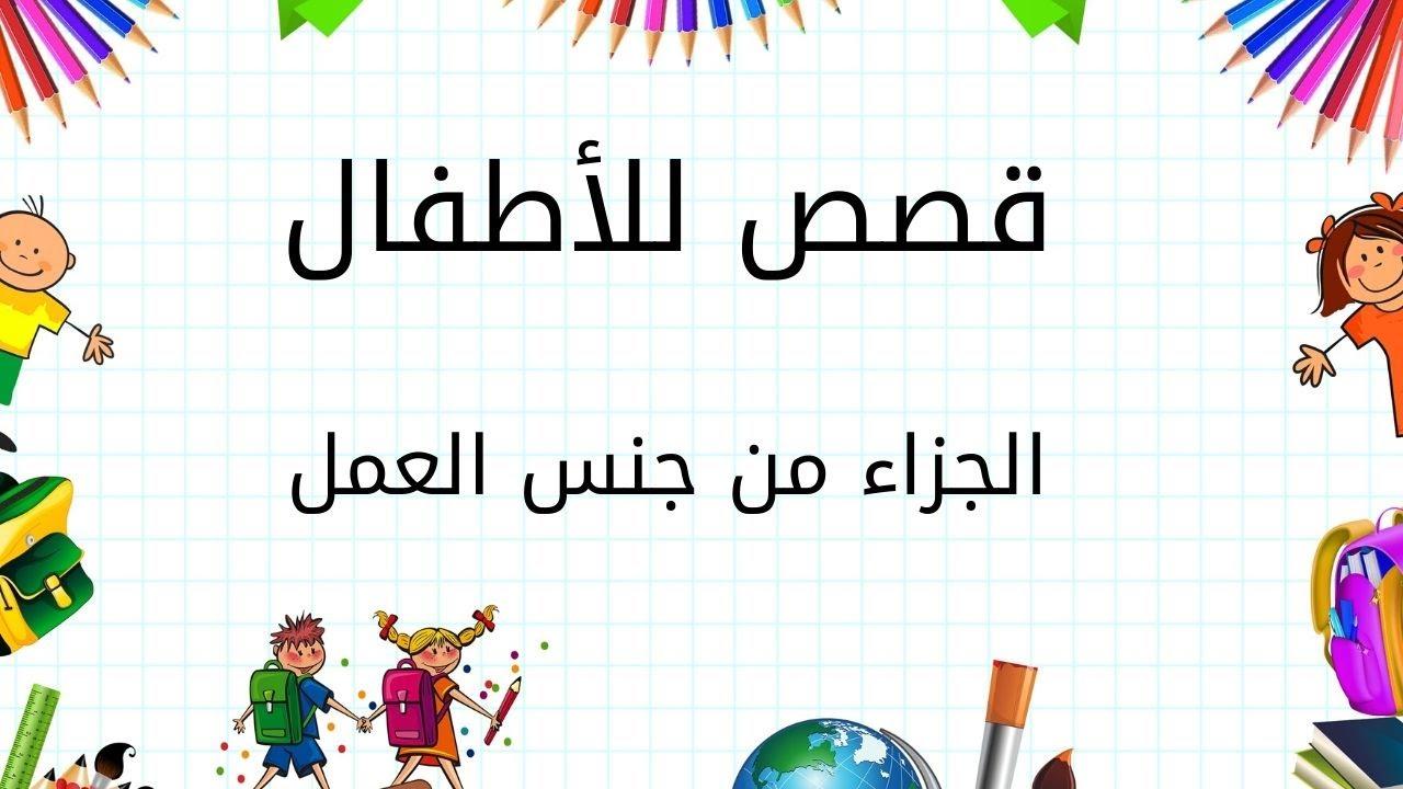 قصة الجزاء من جنس العمل من كتاب (حكايات عمو محمود) ||قصص للأطفال #28