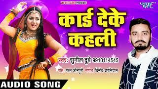 एक बार सुन के देखो ये गाना - कार्ड देके कहेली - Sunil Dubey - Bhojpuri Hit Song 2018
