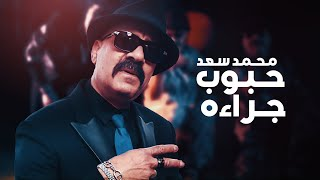 محمد سعد - اغنية حبوب جراءه ( دخولي رايق )  Mohamed Saad - Hoboub Gara2a