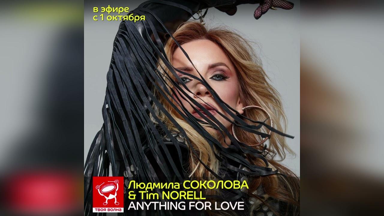 "Lyudmila Sokolova & Tim Norell ""Anything for Love"" (Premiere 2021)"